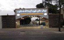 توانمندی بیمارستان دستغیب شیراز در جذب گردشگر سلامت