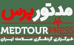 خبرگزاری گردشگری سلامت ایران