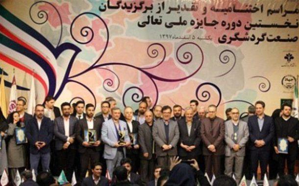 برندگان جایزه ملی تعالی گردشگری معرفی شدند