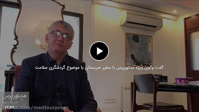 گفتوگوی ویژه مدتورپرس با سفیر صربستان با موضوع گردشگری سلامت