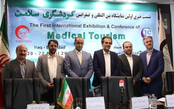 نشست خبری نخستین نمایشگاه گردشگری سلامت عراق برگزار شد