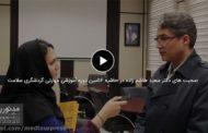 صحبتهای دکتر سعید هاشمزاده در حاشیه شانزدهمین دوره آموزشی مهارتی گردشگری سلامت