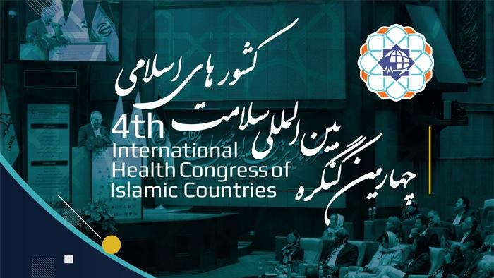 کنگره بینالمللی سلامت کشورهای اسلامی