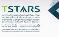 فرصتی برای استارتاپ های گردشگری سلامت