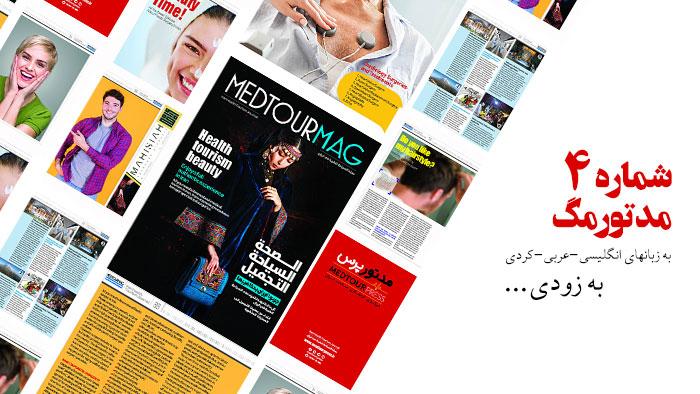 چهارمین شماره مجله چهار زبانه گردشگری سلامت ایران منتشر میشود