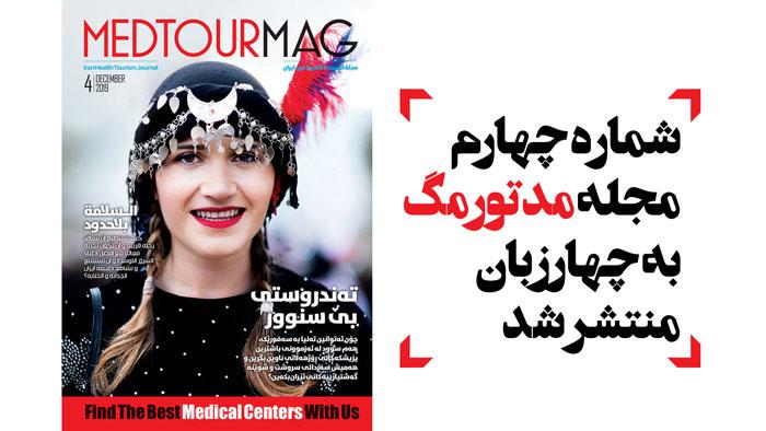 چهارمین شماره مجله گردشگری سلامت ایران منتشر شد