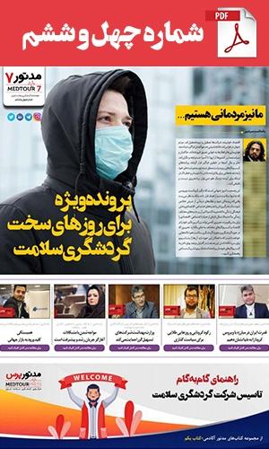 مجله هفتگی مدتور 7