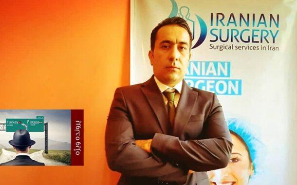 پلتفرمها جهانی رقیب اصلی گردشگری سلامت ایران (پاسخ به کمپین)