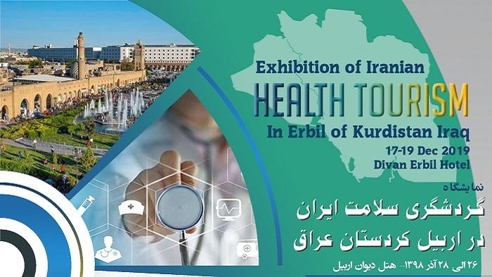 نمایشگاه گردشگری سلامت اربیل ۲۶ آذر برگزار میشود