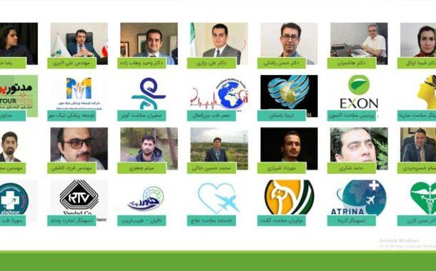 جلسه انجمن بینالمللی خدمات سلامت با برخی فعالان این صنعت برگزار شد