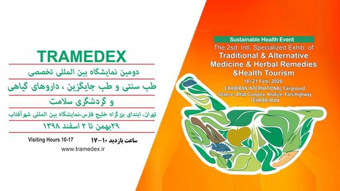 جزئیات برگزاری نمایشگاه بینالمللی طب سنتی و گردشگری سلامت