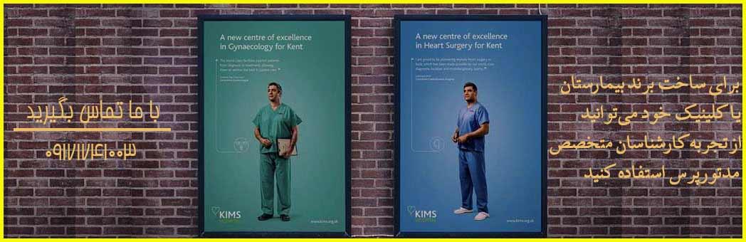برندینگ و تبلیغات بیمارستان