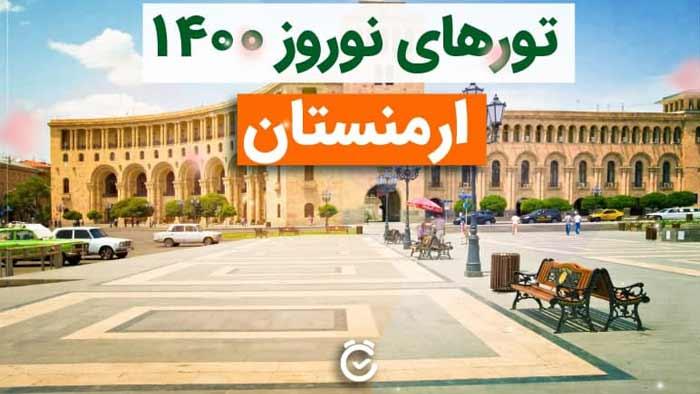 سفر به ارمنستان خطر ندارد اما سفر توریستهای درمانی به ایران خطرناک است!