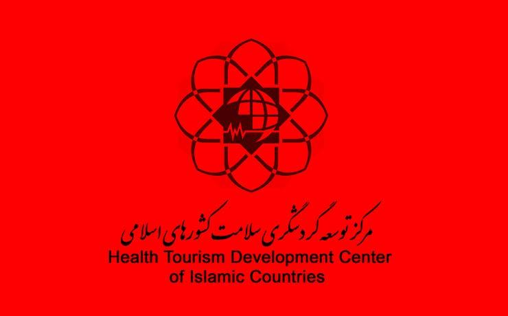 قرمزی تهران کنگره سلامت کشورهای اسلامی را به تعویق انداخت